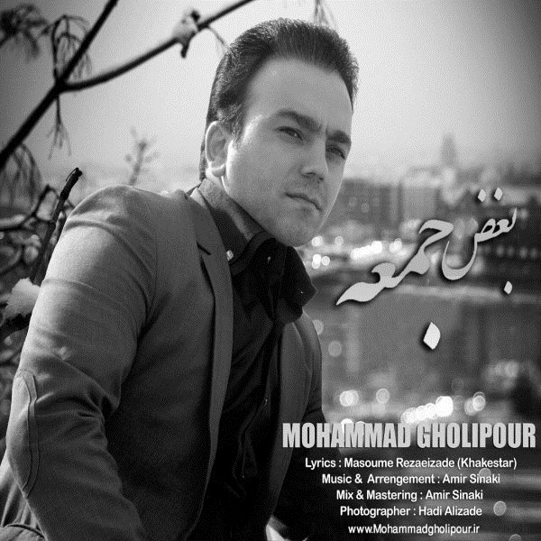Mohammad Gholipour - Boghze Jomeh