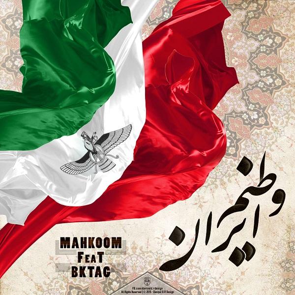 Mohammad Mahkoom - Vatanam Iran (Ft BKTAG)