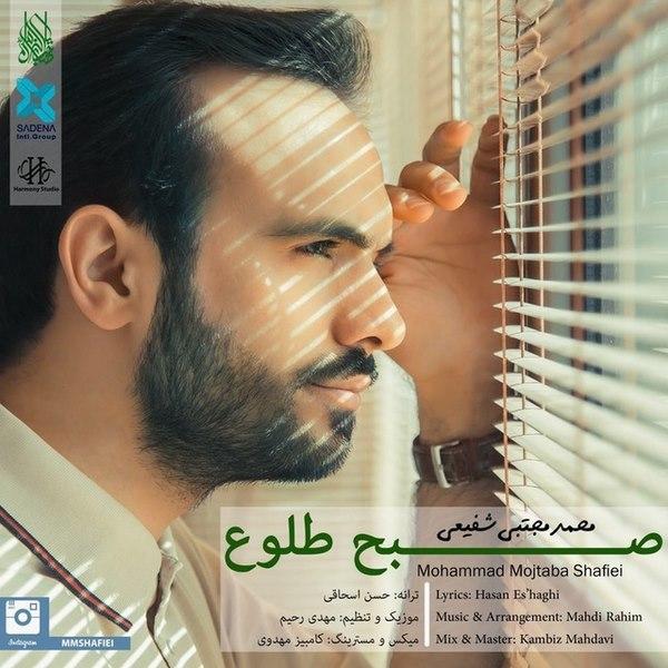 Mohammad Mojtaba Shafiei - Sobhe Tolou