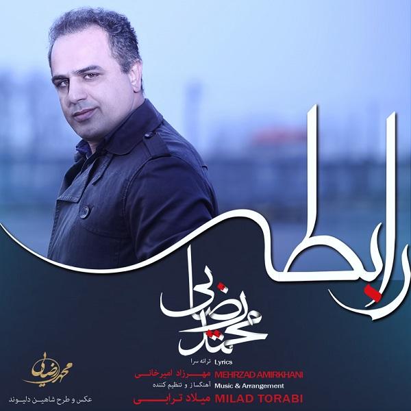Mohammad Rezaei - Rabete