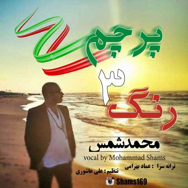 Mohammad Shams - Parchame 3 Rang