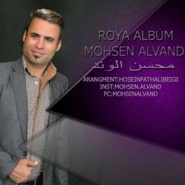 Mohsen Alvand - Hararate Nafasat