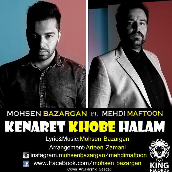 Mohsen Bazargan - Kenaret Khoobe Halam (Ft Mehdi Maftoon)