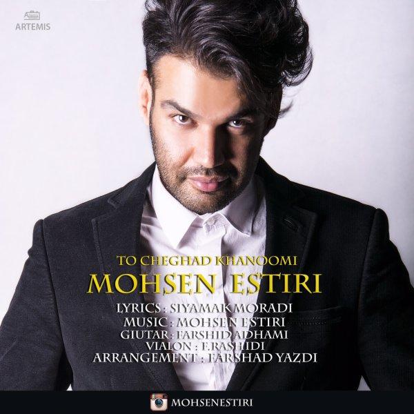 Mohsen Estiri - To Cheghad Khanoomi