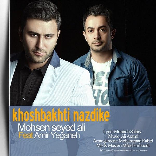 Mohsen Seyed Ali - Khoshbakhti Nazdike (Ft Amir Yeganeh)
