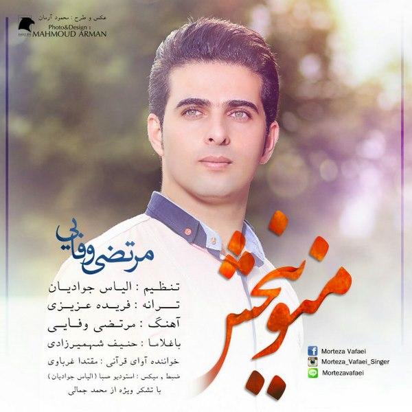 Morteza Vafaei - Mano Bebakhsh