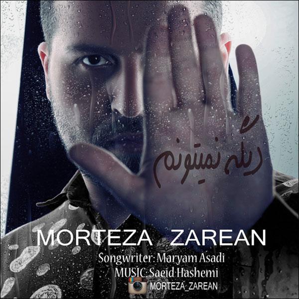 Morteza Zarean - Dige Nemitonam