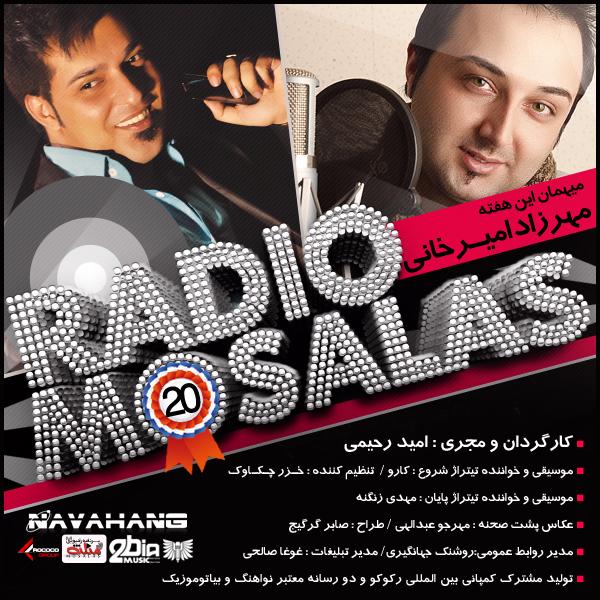 Mosalas - 20 (Mehrzad Amirkhani)