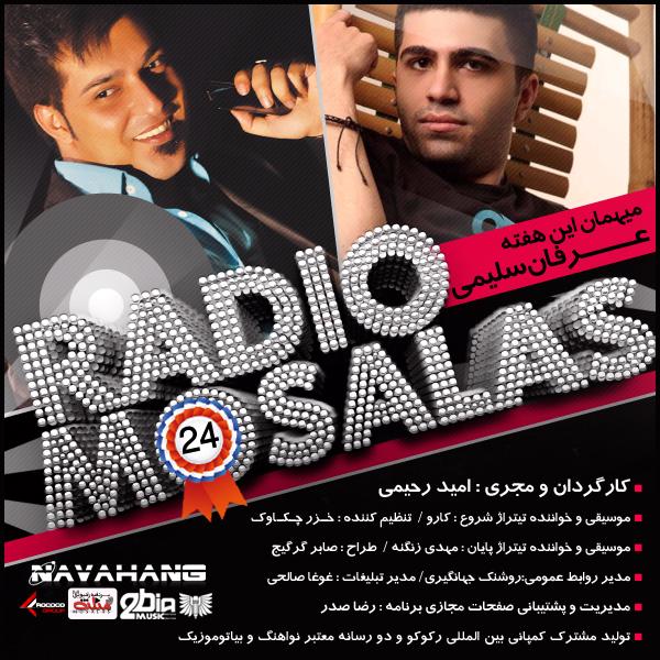 Mosalas - 24 (Erfan Salimi)