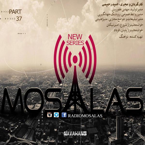 Mosalas - 37 (New Season Introduction)
