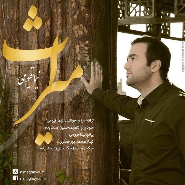 Nima Ghayoumi - Miraas