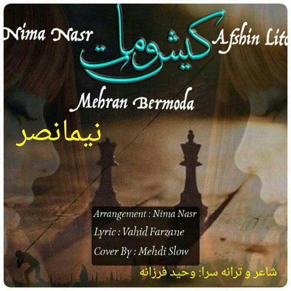 Nima Nasr - KIsh o Mat (Ft Mehran Bermoda)