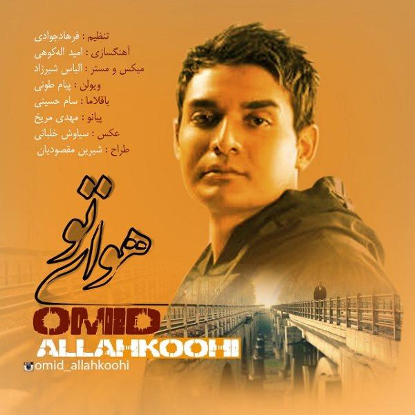 Omid AllahKoohi - Havaye To