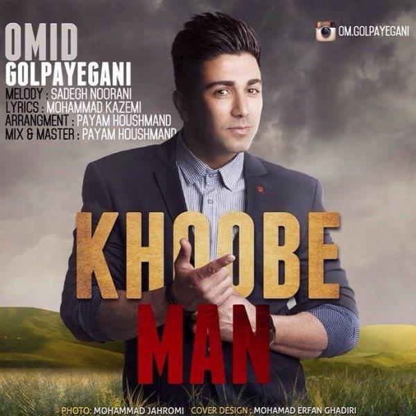 Omid Golpayegani - Khoobe Man