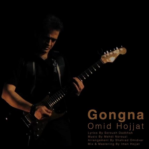Omid Hojjat - Gongna