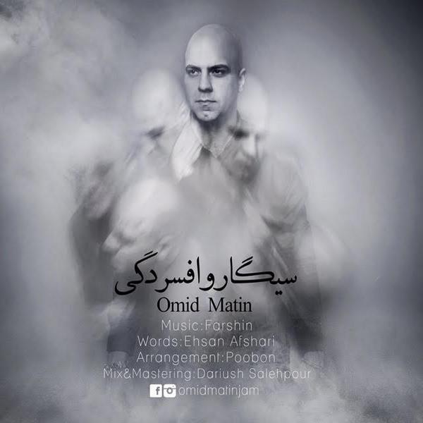 Omid Matin - Sigaro Afsordegi