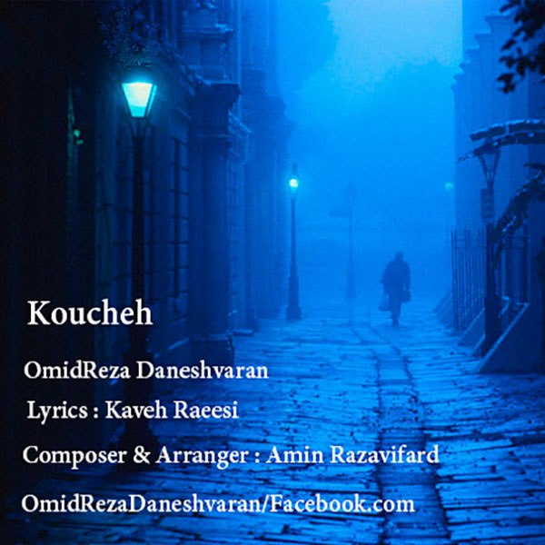 OmidReza Daneshvaran - Koucheh
