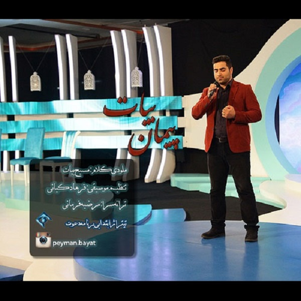 Peyman Bayat - Davat