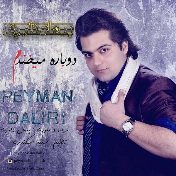 Peyman Daliri - Dobare Mikhandam