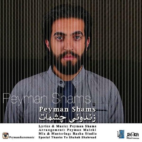 Peyman Shams - Zendoniye Cheshmat