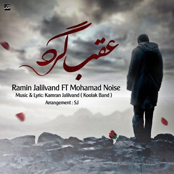 Ramin Jalilvand - Aghabgard (Ft Mohammad Noise)