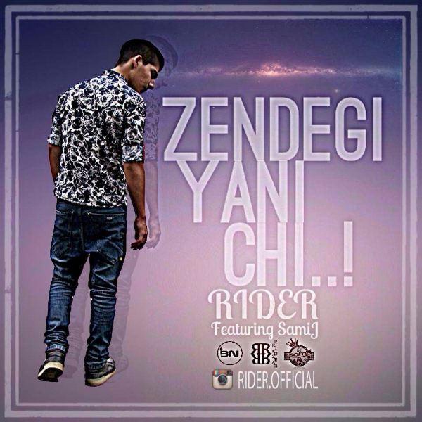 Reza Rider - Zendegi Yani Chi (Ft SamiJ)