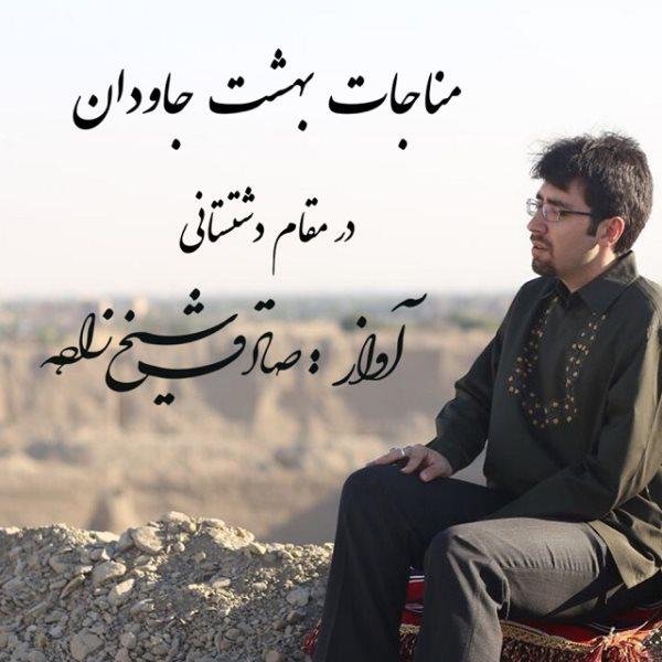Sadegh Sheikhzadeh - Monajat Beheshte Javidan