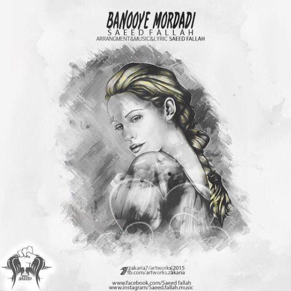 Saeed Fallah - Banooye Mordadi