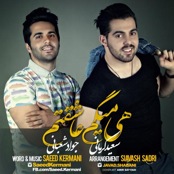 Saeed Kermani - Hey Migam Asheghetam (Ft Javad Shabani)