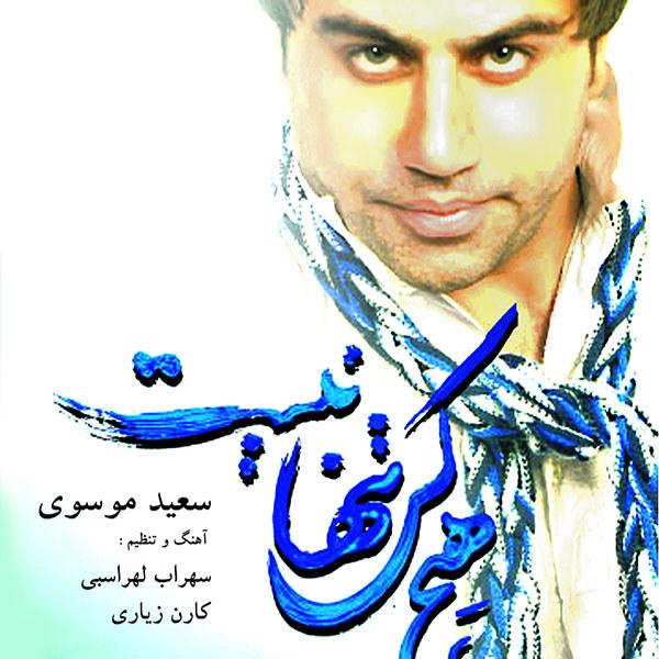 Saeed Mousavi - Hichkas Tanha Nist