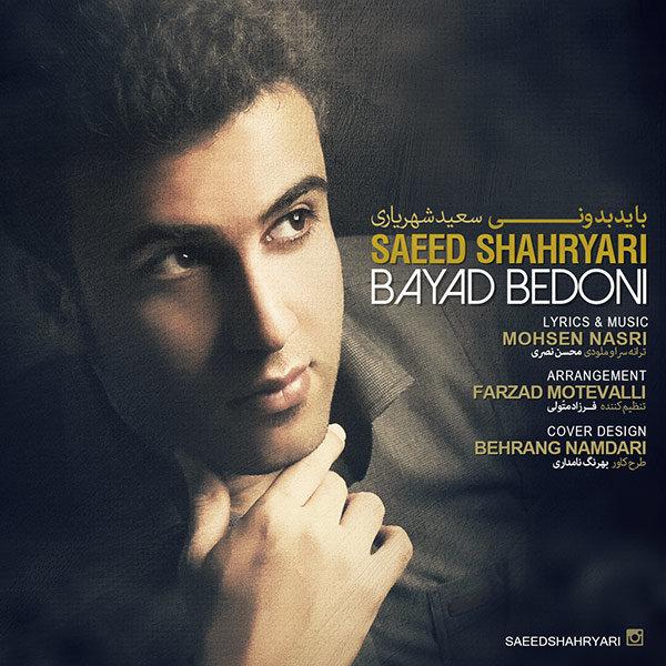 Saeed Shahryari - Bayad Bedooni