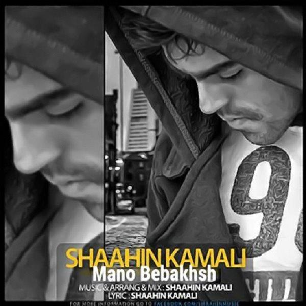 Shaahin Kamali - Mano Bebakhsh