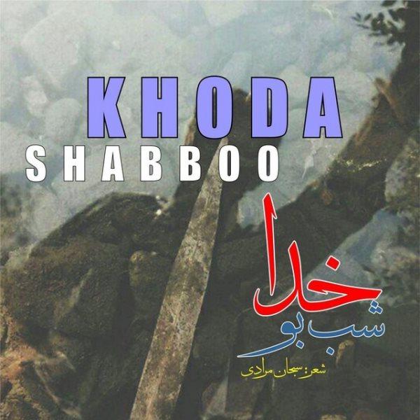 Shab Boo - Khoda