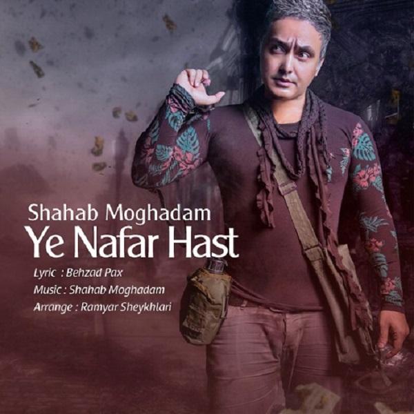 Shahab Moghadam - Ye Nafar Hast