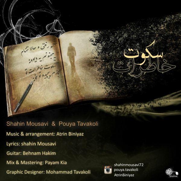 Shahin Mousavi - Sokoute Khaterat (Ft Pouya Tavakoli)