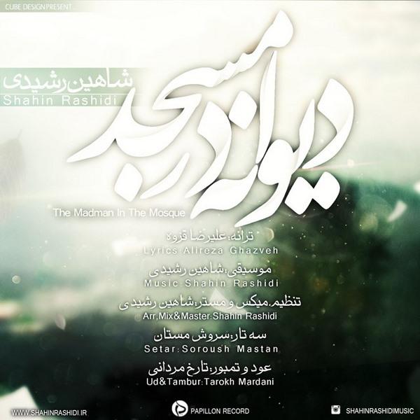 Shahin Rashidi - Divane Dar Masjed