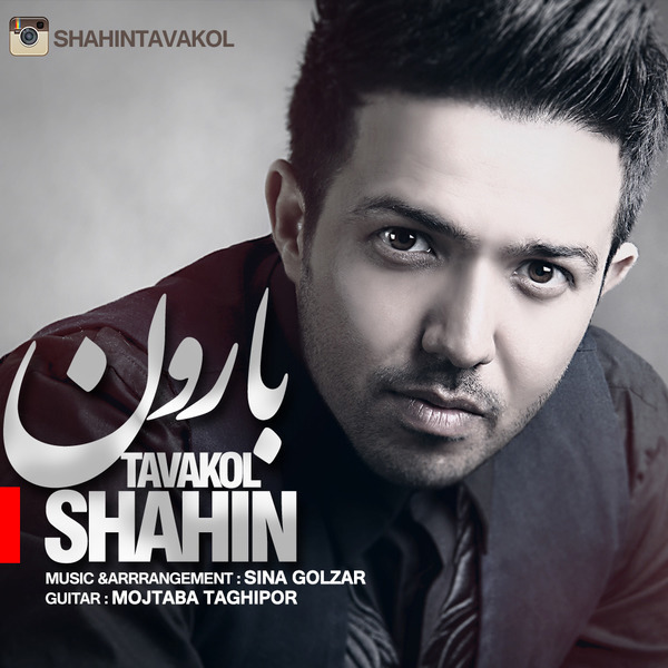 Shahin Tavakol - Baroon