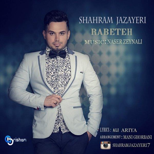 Shahram Jazayeri - Rabeteh
