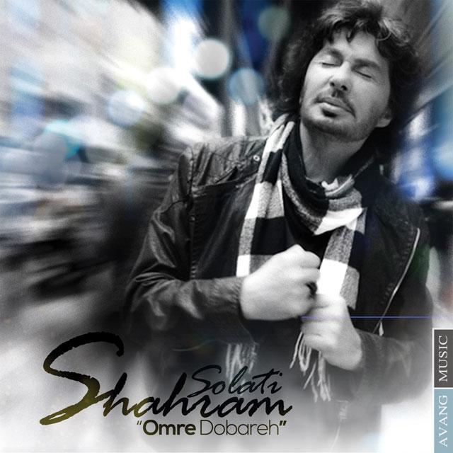 Shahram Solati - Omre Dobareh