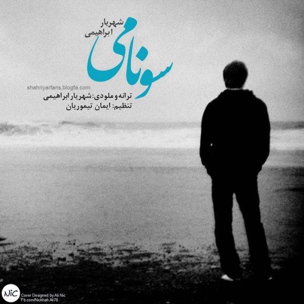 Shahriyar Ebrahimi - Sonami