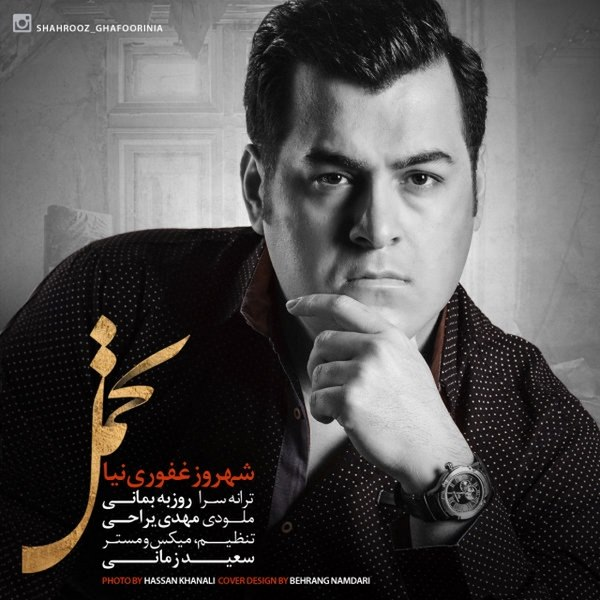 Shahrooz Ghafoori Nia - Tahamol