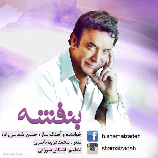 Shamaizadeh - Banafsheh