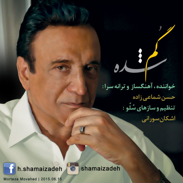 Shamaizadeh - Gomshode