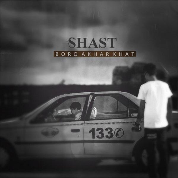 Shast - Boro Akhare Khat