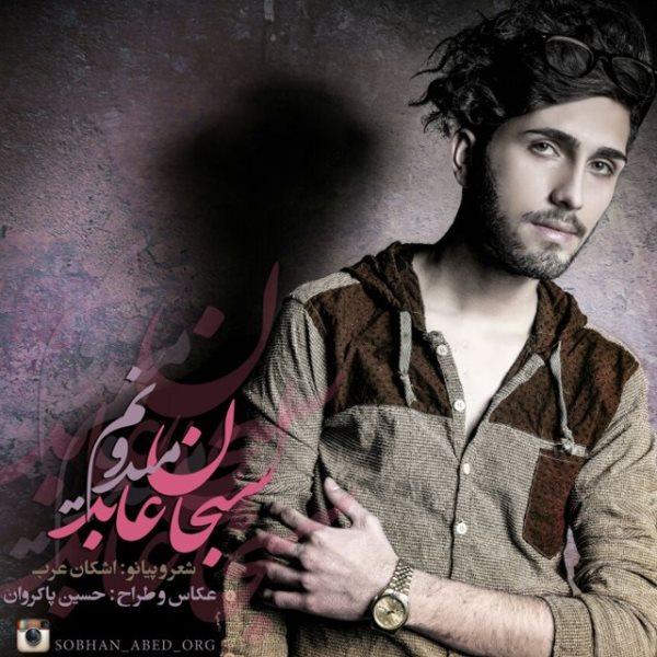 Sobhan Abed - Midoonam