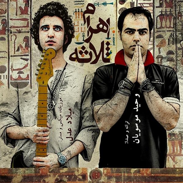 Vahid Mousavian - Ahrame Salaseh