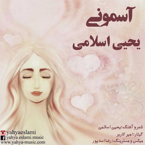 Yahya Eslami - Asemooni