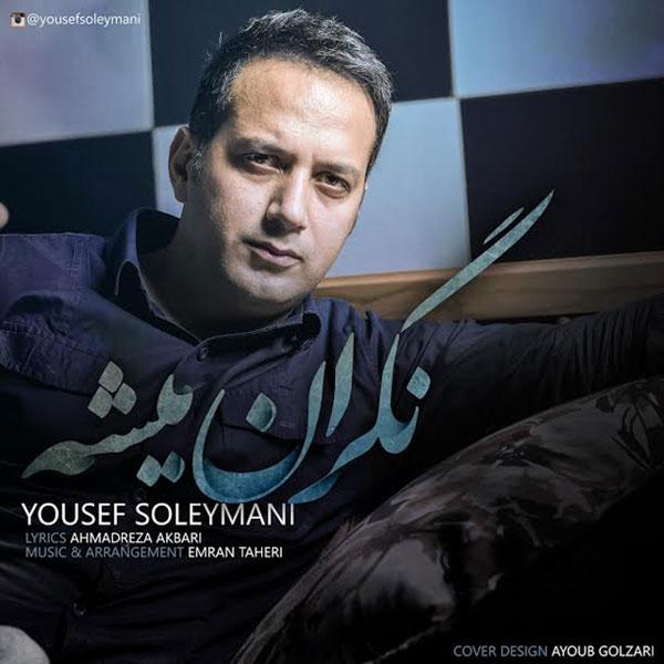 Yousef Soleymani - Negaran Mishe
