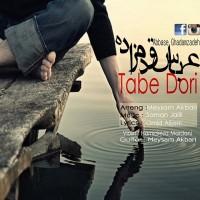 Abbas-Ghadamzadeh-Tabe-Doori