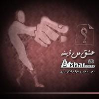 Afshar-Melody-Eshghe-Man-Ine